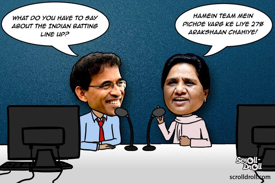 Mayawati As Cricket Commentator