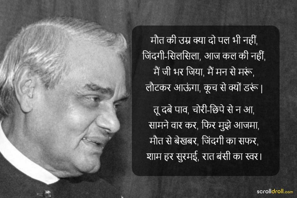 Best lines from Atal Bihari Vajpayee's poems
